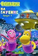 """The Backyardigans"" - Russian Movie Cover (xs thumbnail)"