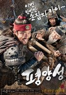 Pyeong-yang-seong - South Korean Movie Poster (xs thumbnail)