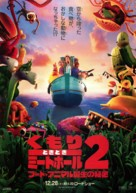 Cloudy with a Chance of Meatballs 2 - Japanese Movie Poster (xs thumbnail)