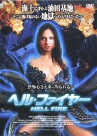 Sea Ghost - Japanese DVD movie cover (xs thumbnail)