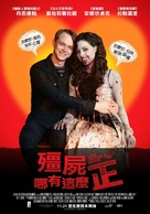 Life After Beth - Taiwanese Movie Poster (xs thumbnail)