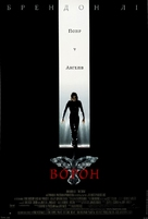 The Crow - Ukrainian Movie Poster (xs thumbnail)