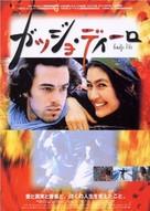 Gadjo dilo - Japanese poster (xs thumbnail)