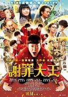 Shazai no ohsama - Taiwanese Movie Poster (xs thumbnail)