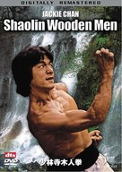 Shaolin Wooden Men - Japanese Movie Cover (xs thumbnail)