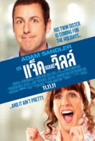 Jack and Jill - Thai Movie Poster (xs thumbnail)