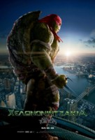 Teenage Mutant Ninja Turtles - Greek Movie Poster (xs thumbnail)