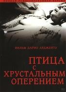 L'uccello dalle piume di cristallo - Russian Movie Cover (xs thumbnail)