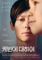 We Need to Talk About Kevin - South Korean Movie Poster (xs thumbnail)