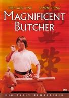 Lin Shi Rong - Movie Cover (xs thumbnail)