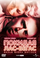 Leaving Las Vegas - Russian DVD movie cover (xs thumbnail)