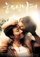 Meet Mr. Daddy - South Korean Movie Poster (xs thumbnail)