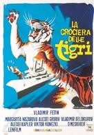 Polosatyy reys - Italian Movie Poster (xs thumbnail)