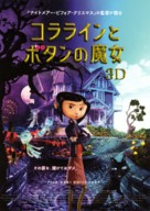 Coraline - Japanese Movie Poster (xs thumbnail)
