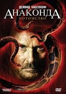 Anaconda III - Russian DVD movie cover (xs thumbnail)