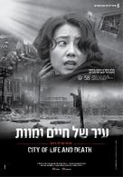 Nanjing! Nanjing! - Israeli Movie Poster (xs thumbnail)
