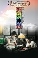 Sui yuet san tau - DVD cover (xs thumbnail)