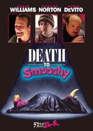 Death to Smoochy - Japanese Movie Cover (xs thumbnail)