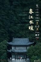 Chun Jiang Shui Nuan - Chinese Movie Poster (xs thumbnail)