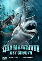 Mega Shark vs. Giant Octopus - Russian DVD cover (xs thumbnail)