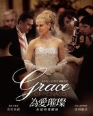 Grace of Monaco - Taiwanese Movie Poster (xs thumbnail)