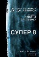 Super 8 - Ukrainian Movie Poster (xs thumbnail)