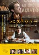 Genius - Japanese Movie Poster (xs thumbnail)