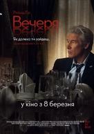 The Dinner - Ukrainian Movie Poster (xs thumbnail)