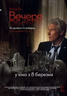 The Dinner - Ukrainian Movie Poster (xs thumbnail)