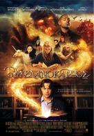 Inkheart - Greek Movie Poster (xs thumbnail)