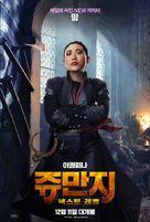 Jumanji: The Next Level - South Korean Movie Poster (xs thumbnail)