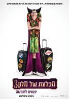 Hotel Transylvania 3: Summer Vacation - Israeli Movie Poster (xs thumbnail)