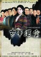 """Jing hua yan yun"" - Chinese poster (xs thumbnail)"