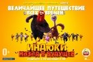Free Birds - Russian Movie Poster (xs thumbnail)