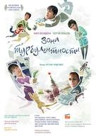 Zona turbulentnosti - Russian Movie Poster (xs thumbnail)