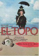 El topo - Japanese Movie Poster (xs thumbnail)