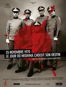 11·25 jiketsu no hi: Mishima Yukio to wakamono-tachi - French Movie Poster (xs thumbnail)