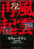 Xiao ao jiang hu - Japanese Movie Poster (xs thumbnail)