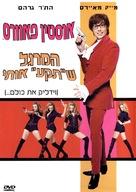 Austin Powers: The Spy Who Shagged Me - Israeli Movie Cover (xs thumbnail)