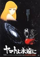 Yamato yo towa ni - Japanese Movie Poster (xs thumbnail)