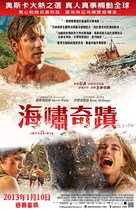 Lo imposible - Hong Kong Movie Poster (xs thumbnail)