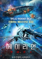Alien Convergence - South Korean Movie Poster (xs thumbnail)