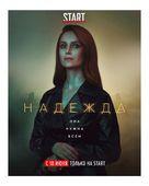 """Nadezhda"" - Russian Movie Poster (xs thumbnail)"