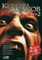 Incubo sulla città contaminata - Russian Movie Cover (xs thumbnail)
