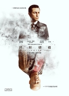 Looper - Chinese Movie Poster (xs thumbnail)