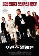 Ocean's Eleven - South Korean Movie Poster (xs thumbnail)