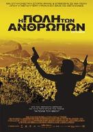 Cidade dos Homens - Greek poster (xs thumbnail)