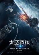 Salyut-7 - Chinese Movie Poster (xs thumbnail)