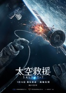 Salyut-7 - Chinese Movie Poster (xs thumbnail)