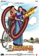 Welcome to Sajjanpur - Indian Movie Poster (xs thumbnail)